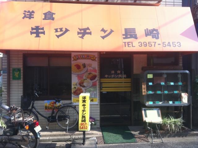 洋食キッチン 長崎:外観