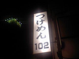 102:看板