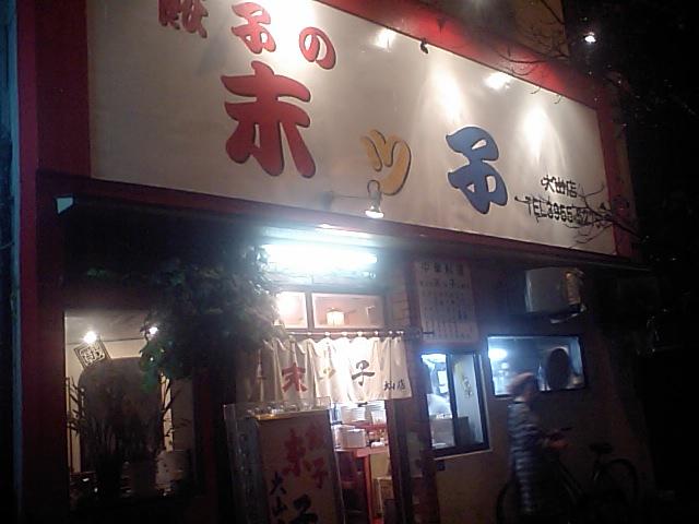 餃子の末ッ子 大山店:外観