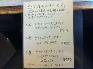 キッチンABC 西池袋店:今月のおすすめ