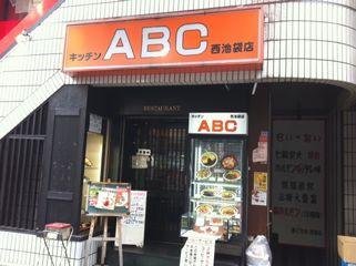 キッチンABC 西池袋店:外観