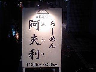 AFURI:看板