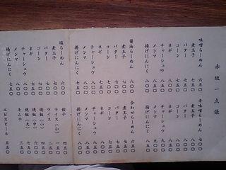 赤坂一点張:メニュー表
