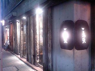 赤坂一点張:外観