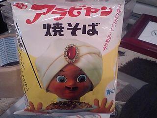 アラビヤン焼そば:袋