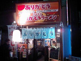 ありがとうラーメン 赤坂本店:外観