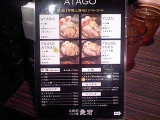 つけ麺 愛宕:メニュー表