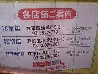 らーめん弁慶 門前仲町店