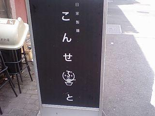 コンセプト:看板