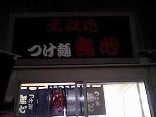 大つけ麺博:無鉄砲つけ麺 無心