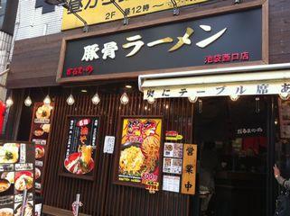 だるまのめ 池袋西口店:外観