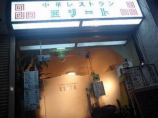中華レストラン エリート:外観