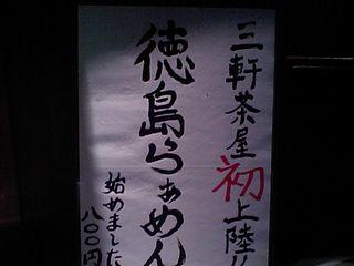 SANCHA FUKAMMI(さんちゃふかみ)