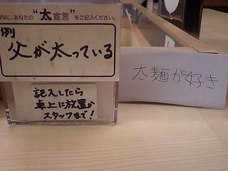 太麺堂:太宣言
