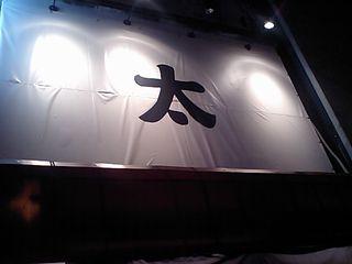 太麺堂:看板
