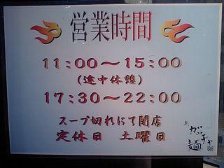 ガッチャ麺:営業時間