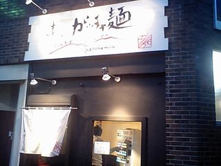 ガッチャ麺:外観