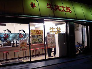 牛丼太郎:外観