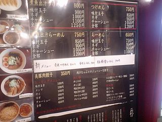 美豚 蓮田店:メニュー表