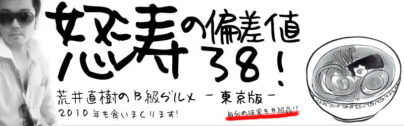 怒涛の偏差値38!荒井直樹のB級グルメ - 東京版 -