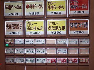 八郎商店:食券機