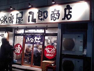 八郎商店:外観