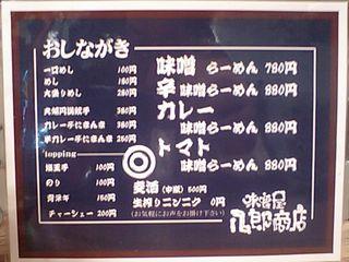 八郎商店:メニュー表