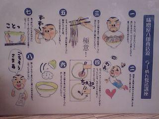 八郎商店:食法講座