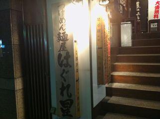 麺屋はぐれ星:入口