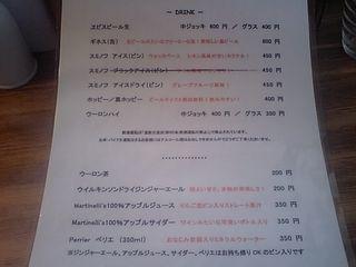 HANABI メニュー表