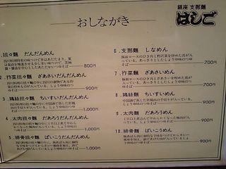 はしご:メニュー表