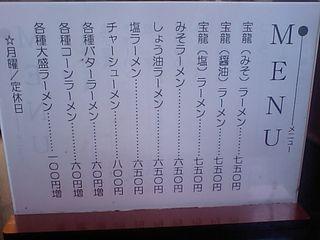 宝龍:メニュー表
