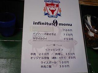 INFINITUS 0:メニュー表