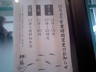 自家製麺 伊藤:営業時間