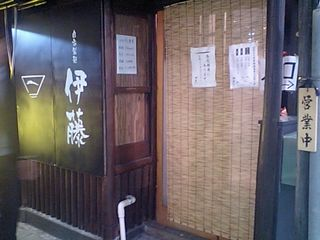 自家製麺 伊藤:外観