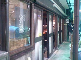 自家製麺 伊藤:入口