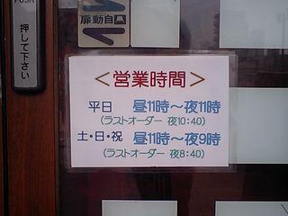 らーめん 上々 麹町店:営業時間