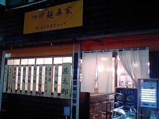 つけ麺専家 甚太郎:外観