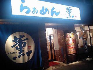 薫(KAORI):外観