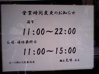 克味:営業時間