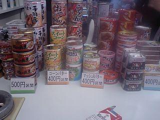 キハ:缶詰
