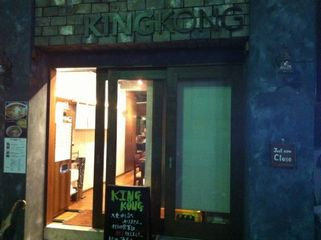 king kong:外観