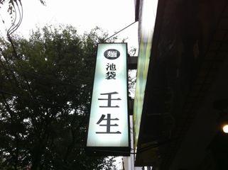 池袋:壬生(みぶ):看板