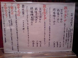 みしま:メニュー表
