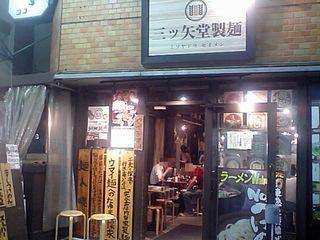 三ツ矢堂製麺:外観