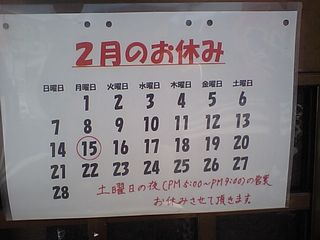 中丸町 大勝軒:2月のお休み