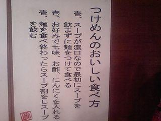 麺屋 錦堂