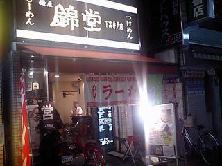 麺屋 錦堂 下高井戸店:外観