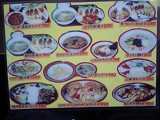 黄金餃子:メニュー