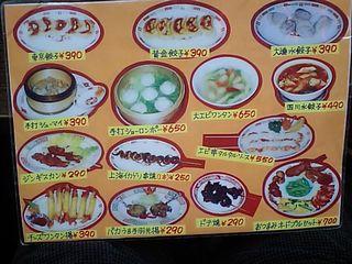 黄金餃子 メニュー